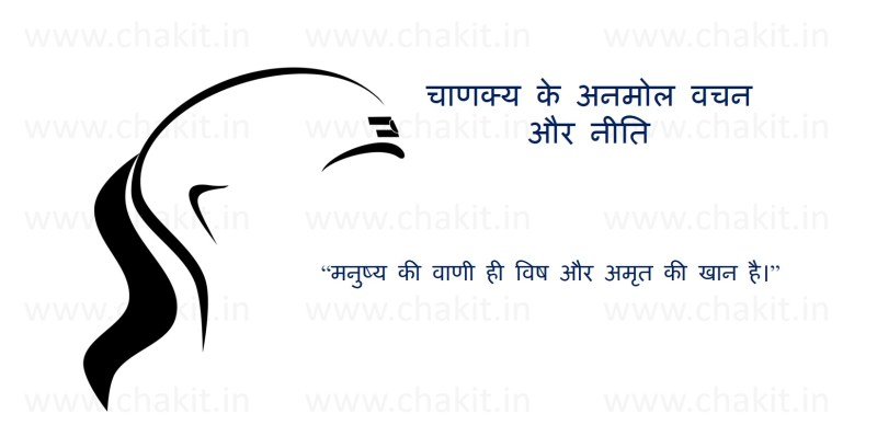 best hindi quotes chanakya niti in hindi