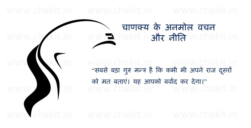 chanakya niti best mantra quote in hindi