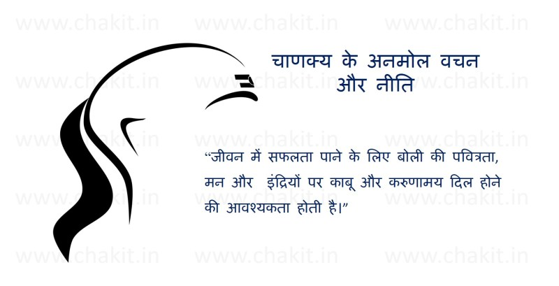 chanakya niti shashtra motivational Quotes in hindi