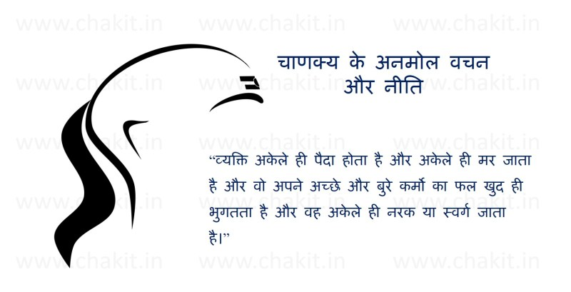 kautilya niti and quotes in hindi