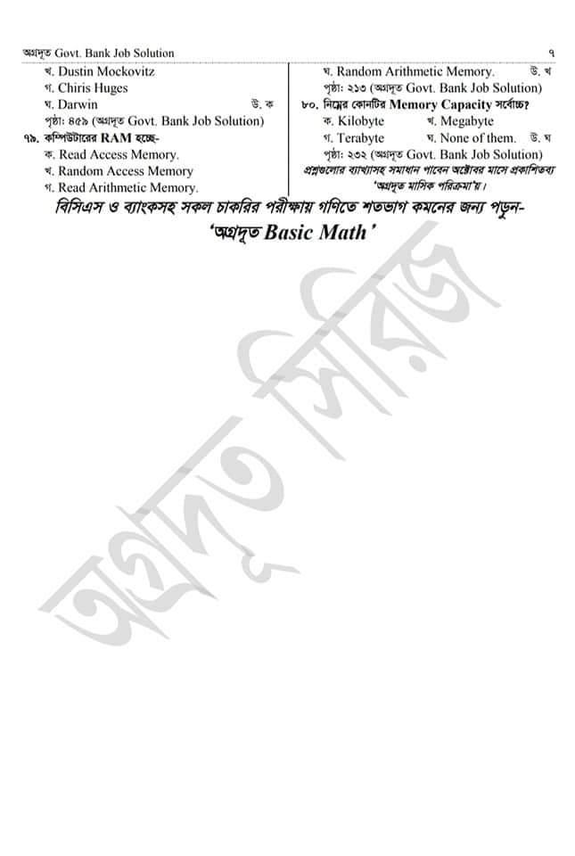 NSI ডেসপাচ রাইডার ও অফিস সহকারী ১০/৯/২০২১ প্রশ্ন সমাধান 15