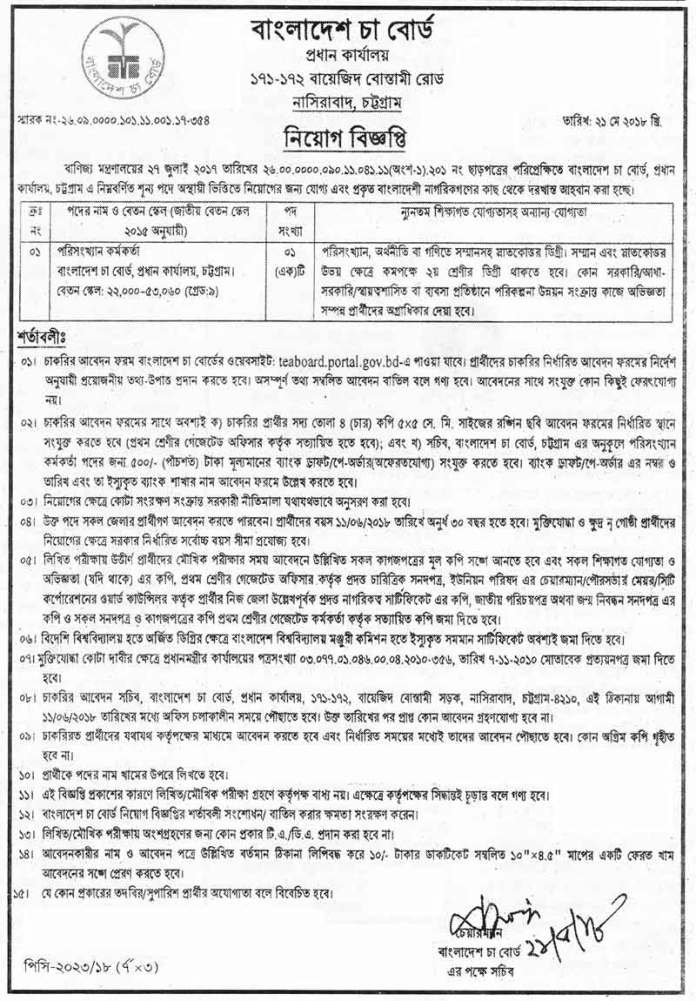 Bangladesh-Tea-Board-job-circular
