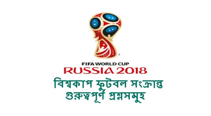 fifa world cup ২০১৮