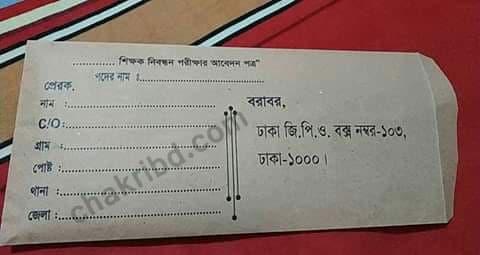 NTRCA আবেদন খাম নমুনা