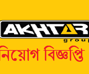 Akhtar Group Job Circular