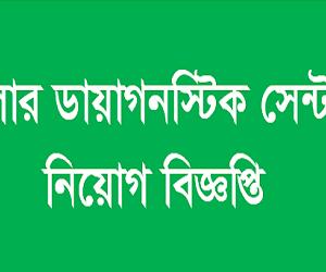 Popular Diagnostic Centre Ltd Job Circular Apply