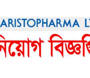 Aristopharma Ltd Jobs Circular