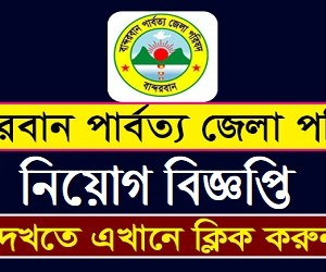 BHDC Job Circular