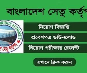 Bangladesh Bridge Authority BBA Job Circular