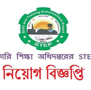 STEP Job Circular Apply