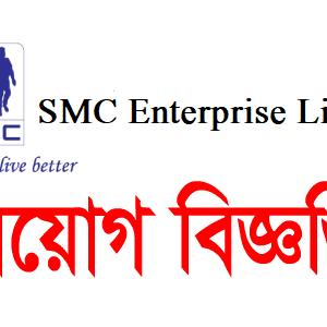 SMC Enterprise LimitedJob Circular