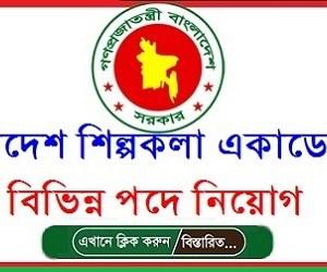 Bangladesh Shilpakala AcademyJob Circular