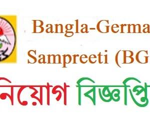 bangla-german sampreeti job circular