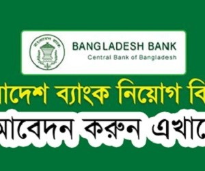 Bangladesh Bank Limited Job Circular