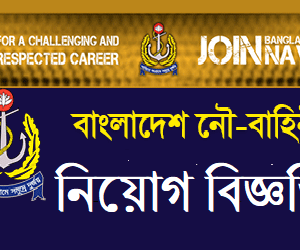 Bangladesh Navy Job Circular Apply