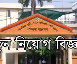 DMLC Jobs Circular Apply