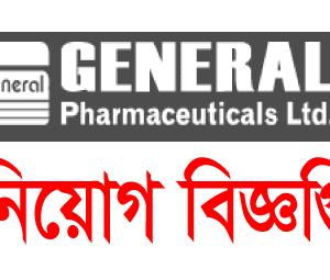 General Pharmaceuticals Ltd GPL Job Circular