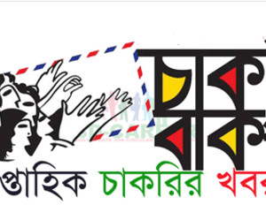 Prothom Alo Weekly Job newspaper Chakri Bakri