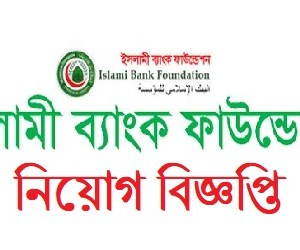 Islami Bank Community Hospital Mymensingh Ltd Job Circular