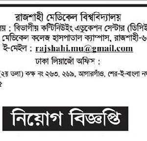 Rajshahi Medical University Job Circular
