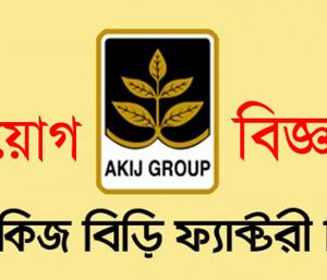 Akij Biri Factory Limited Job Circular New Apply