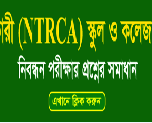 15th NTRCA Question Solution Full Answer