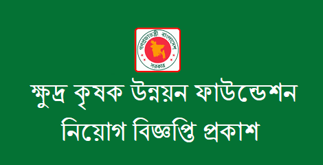 Image result for Small Farmer Development Foundation (SFDF) Job Circular 2019.