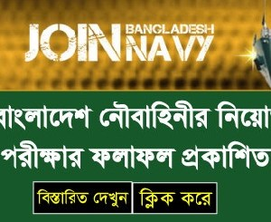 bangladesh navy exam result