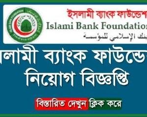 Islami Bank Foundation Job Circular