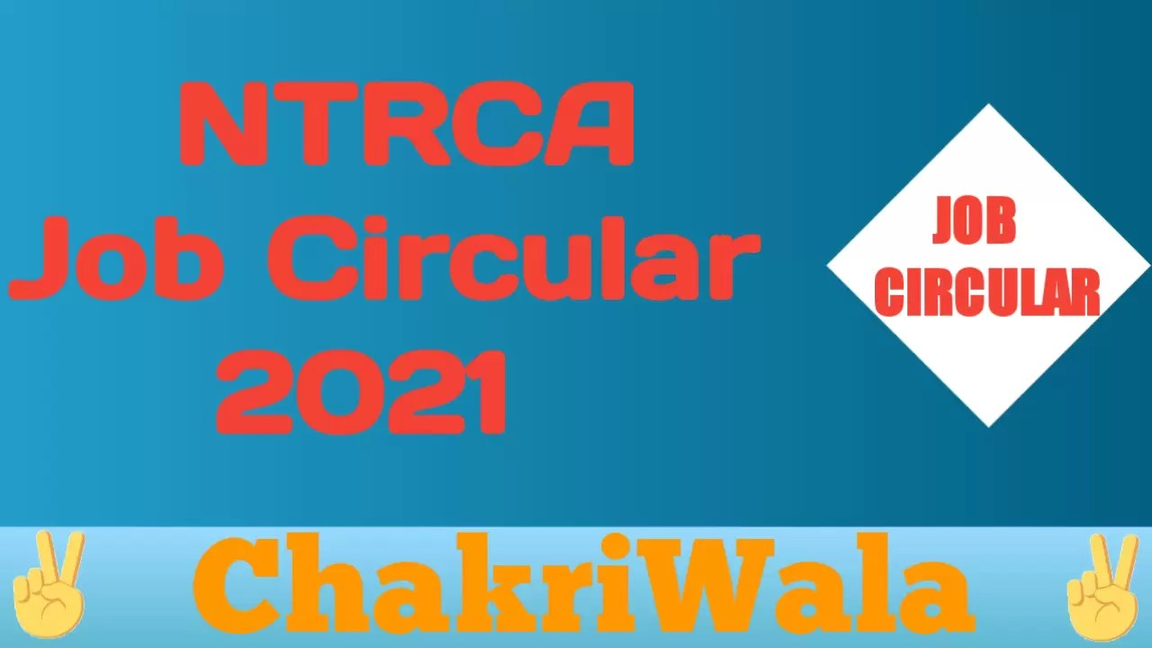 NTRCA Job Circular 2021 ✓ Apply Now