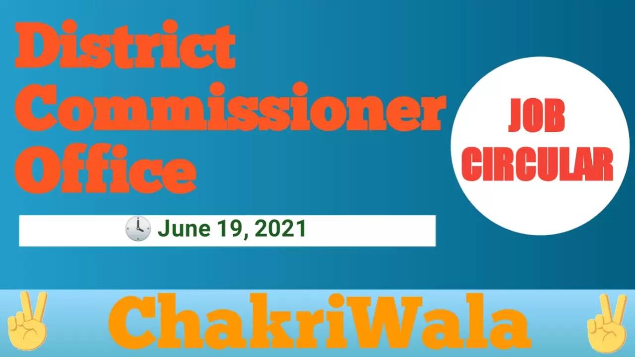 District Commissioner Office Job Circular 2021