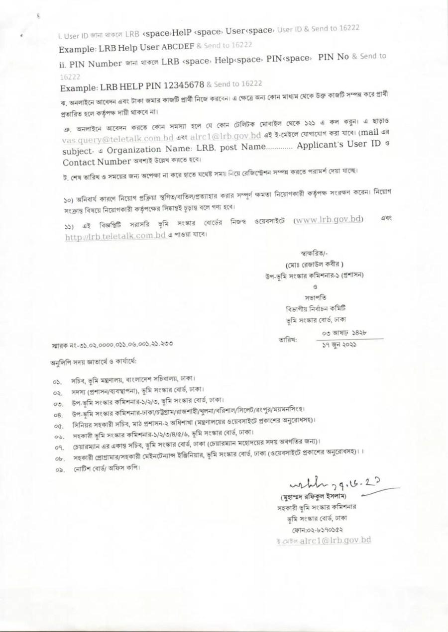 Land Reform Board Job Circular 2021