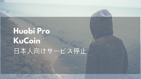HuobiProに続きKuCoinでも日本人締め出し規制強化 (´;ω;`)ブワッ. 海外取引所を使い続ける環境が厳しくなってきました