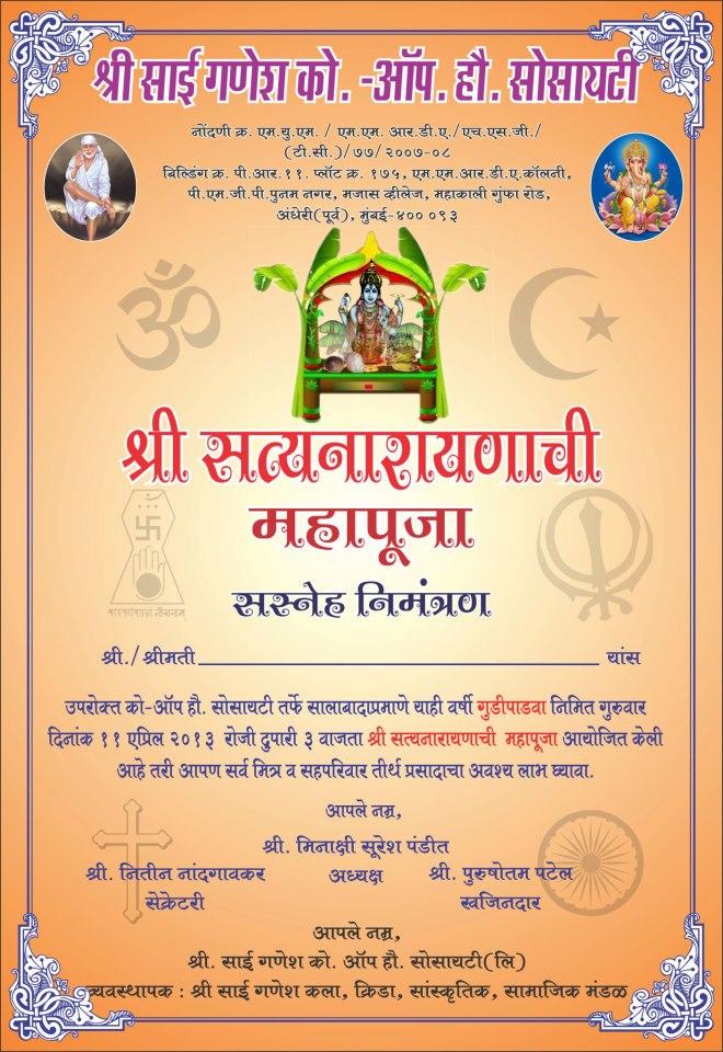Card In Marathi Message Satyanarayan Pooja Invitation