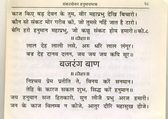 Hanuman Ashtak Sankat Mochan Naam Tiharo - Bhajan Download Lyrics