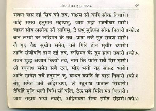 hanuman-ashtak2