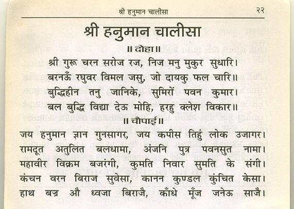 Hanuman Ashtak In Hindi Pdf