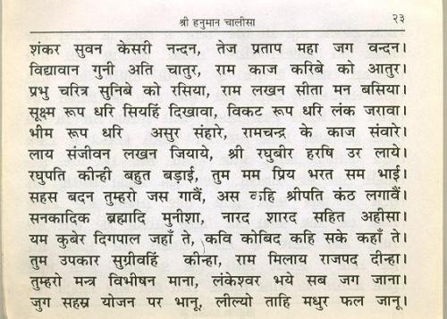 hanuman-chalisa2