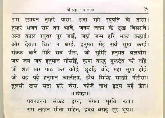 hanuman-chalisa4