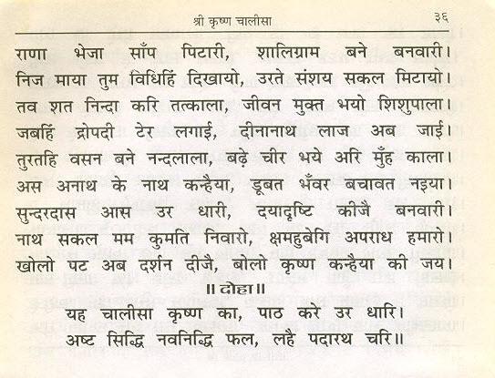 durga chalisa lyrics in telugu pdf free download