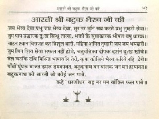 batuk-bhairav-ji-ki-aarti