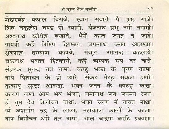 batuk-bhairav2