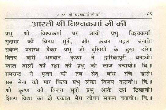 vishwakarma aarati -Aarati Shree Vishwakarma ji ki