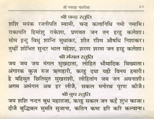 navagrah chalisa2