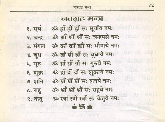 shani mantra in hindi pdf