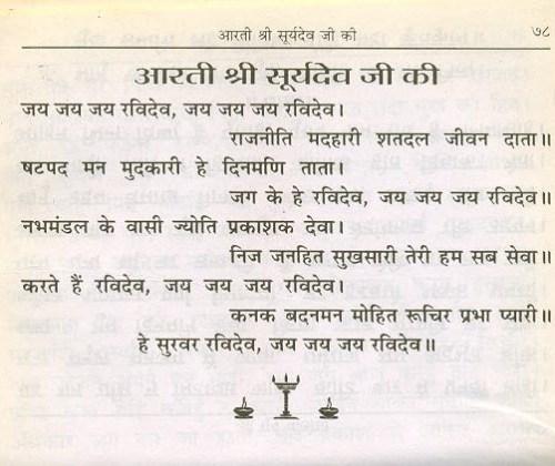 surya aarti