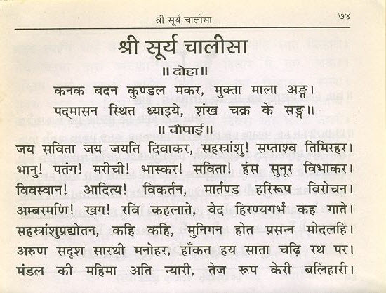 Surya Chalisa Text In Hindi Complete Hindu Gods And Godesses