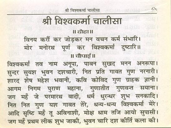 vishwakarma chalisa1