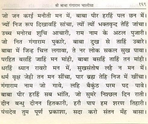 gangaram Chalisa2