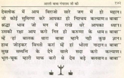 gangaram Chalisa5